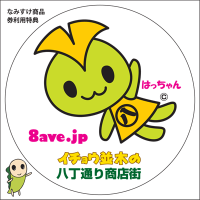 http://8ave.jp/1203_8chan_sticker.png