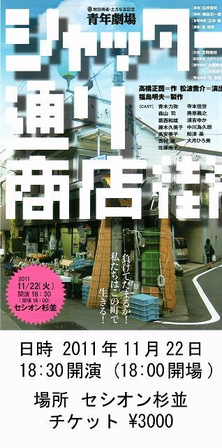 シャッター通り商店街ぽすたー.jpg