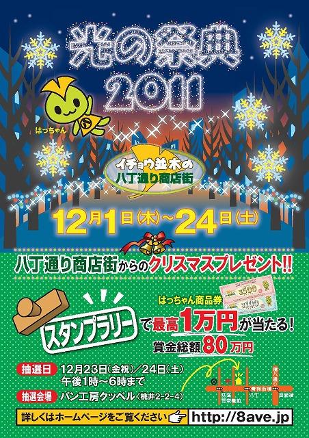 http://8ave.jp/2011/11/07/images/poster_1.jpg