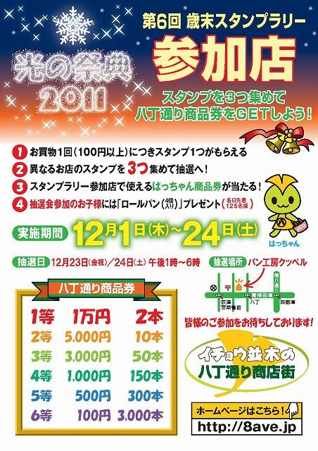 http://8ave.jp/2011/11/07/images/poster_2.jpg