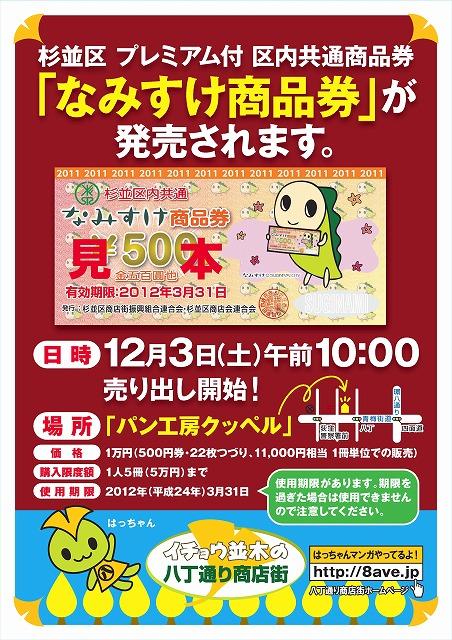 http://8ave.jp/2011/11/16/images/namisuke_poster.jpg