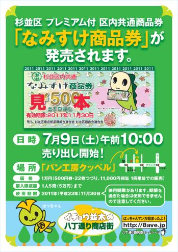 1106namisuke_shohinken.png