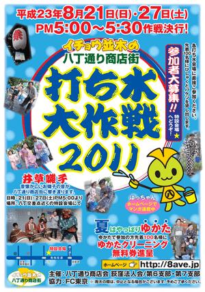 1107uchimizu_poster_s.png