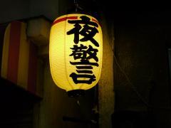 2011_yakei_001.JPG