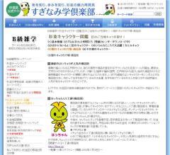 suginamigakukurabu_8tyan.jpgのサムネール画像