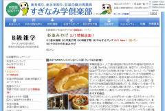 suginami_gakukurabu_kupperu.jpgのサムネール画像のサムネール画像