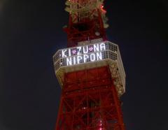 tokyo_tower_kizunanippon.jpg