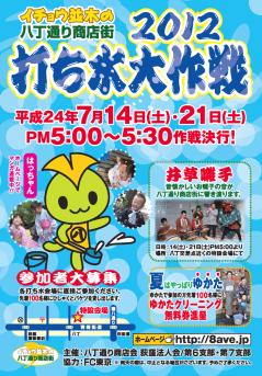 utimizu_poster_2014.png