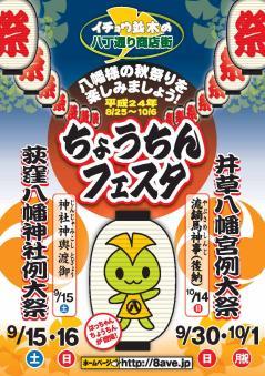 tyouchinfesta_2012.jpg