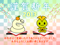 2013newyear_banner.png