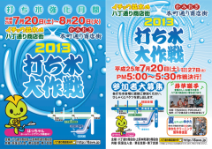 2013_uchimizu.png