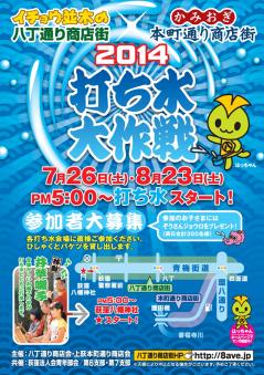 2014_uchimizu_poster.png