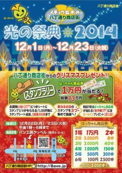 2014_hikarinosaiten_poster.jpg