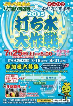 2015_uchimizu.jpg