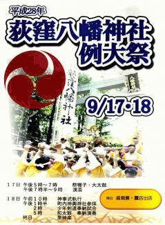 2016_ogikubohachiman_reitaisai.JPG