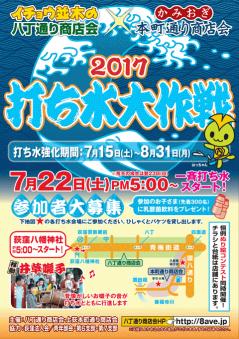 2017_ichimizu_poster.png