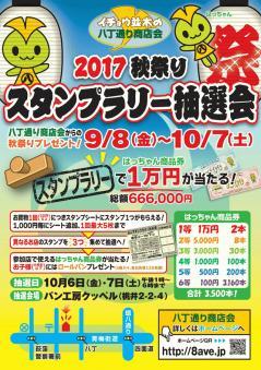 2017_stamp_rally_poster.jpg