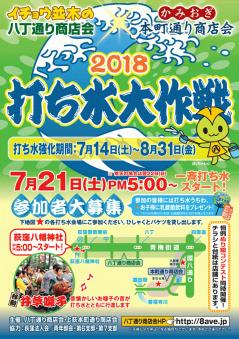 2018_uchimizu_poster.png