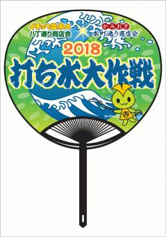 2018_utchimizu_uchiwa.png
