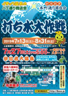 2019_utimizu_poster.png