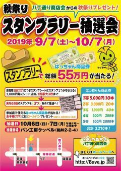 2019_stamp_rally_ poster.jpg