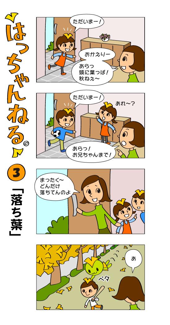 20111019_8ch_vol3.png
