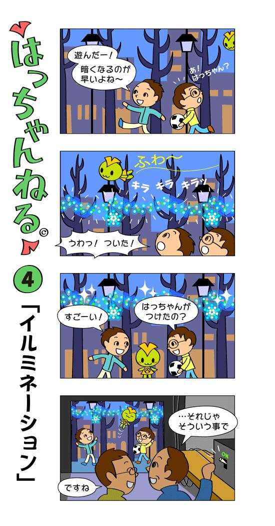 はっちゃんねる vol4