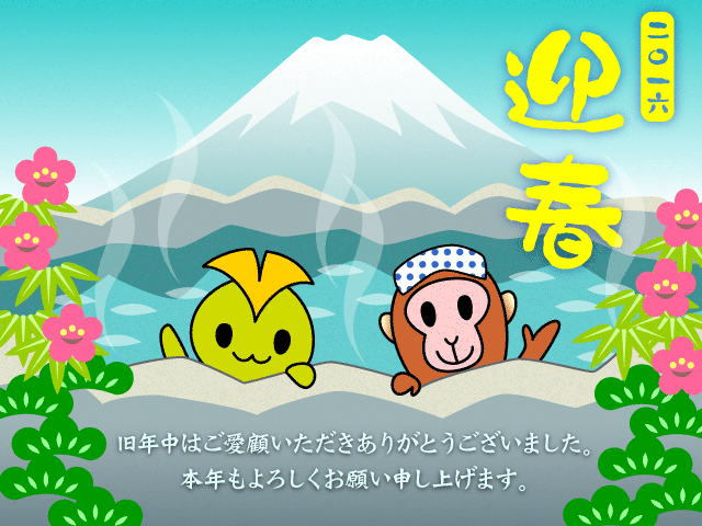http://8ave.jp/images/2016newyear_card.png