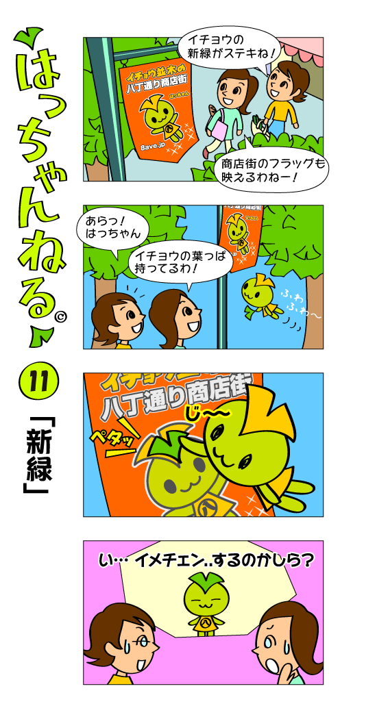 8ch_vol11.png