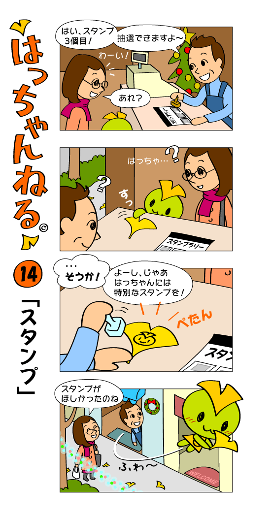 8ch_vol14.png