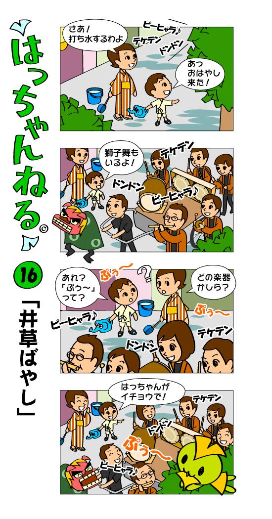 8ch_vol16.png