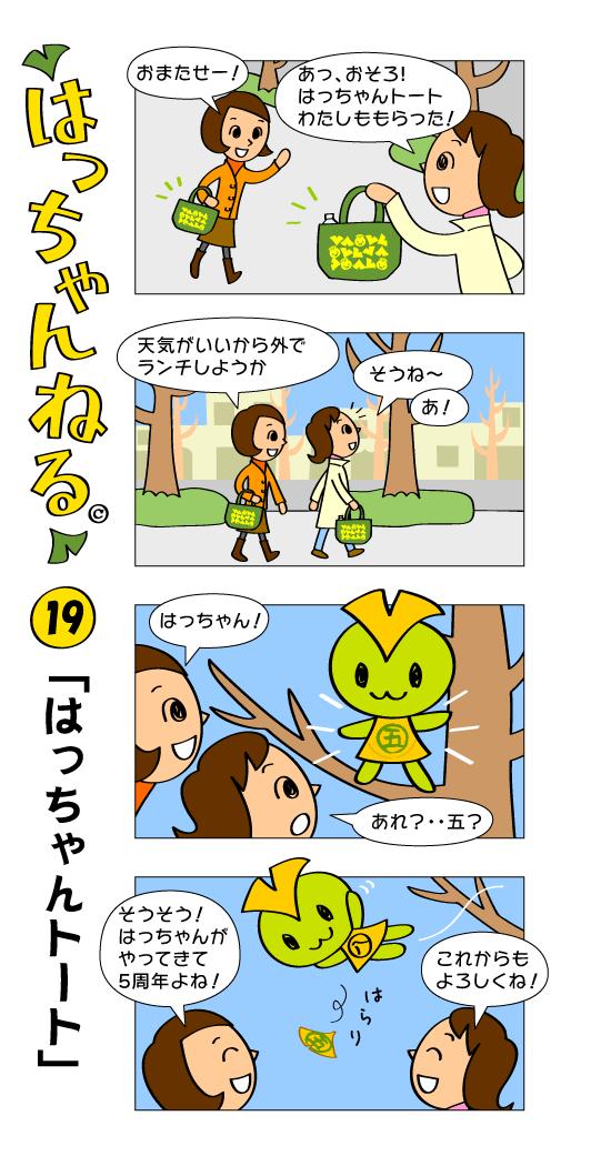 8ch_vol19.png