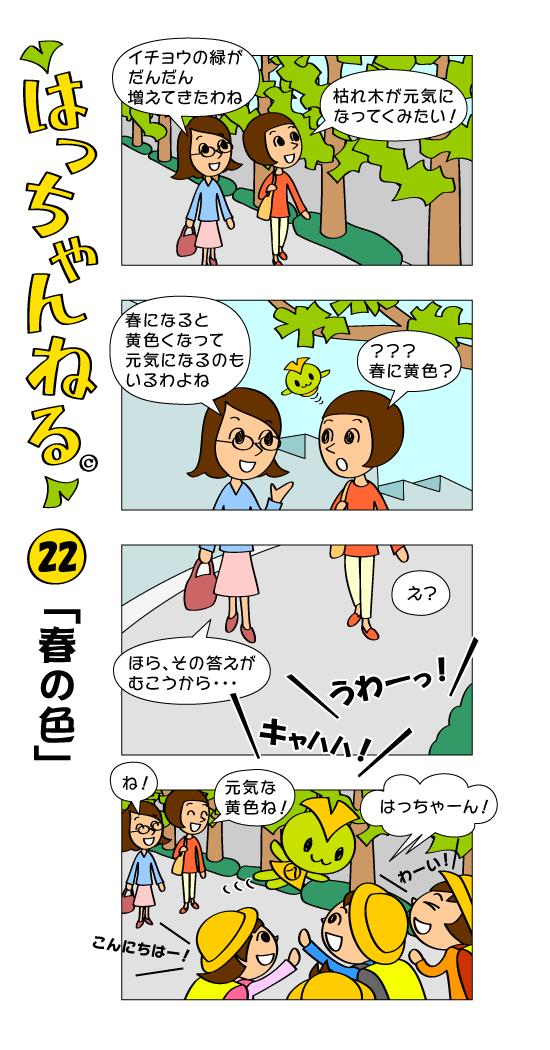 8ch_vol22.png
