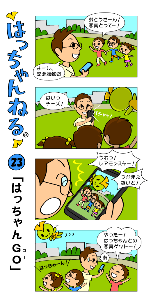8ch_vol23.png