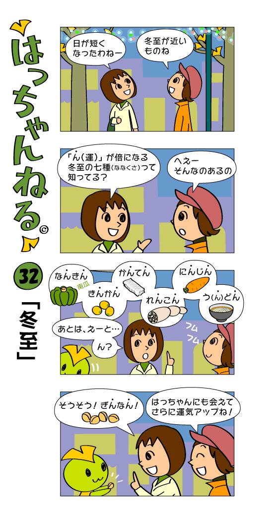 8ch_vol322.png