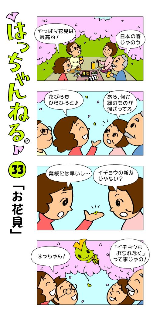 8ch_vol33.png