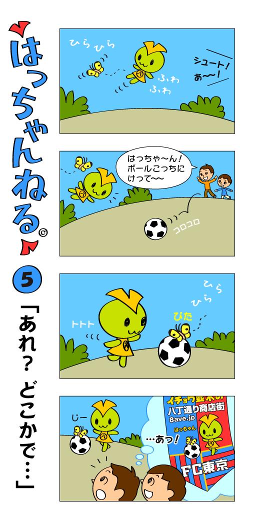 はっちゃんねる vol5