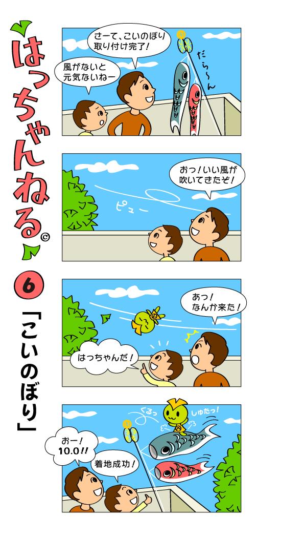 はっちゃんねる vol6