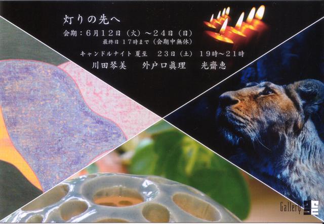 http://8ave.jp/images/gallery_kuu_akarinosakihe.png