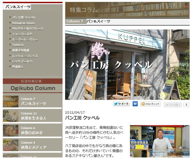 http://8ave.jp/images/ogikubonabi_kuppel.png