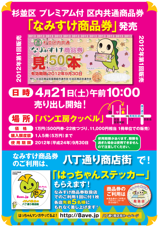 http://8ave.jp/namisuke_2012_04_21.png