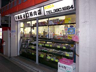 谷口肉店 (タニグチニクテン)