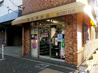 神田時計店