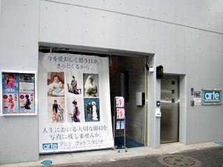 arte photo studio アルテフォトスタジオ