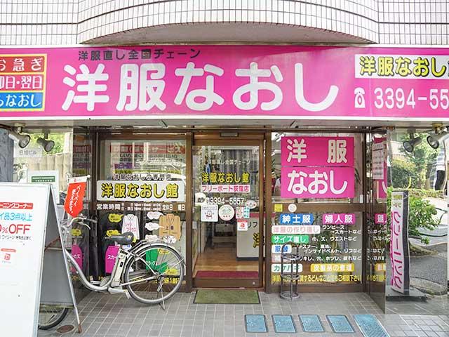 洋服なおし館フリーポート荻窪店