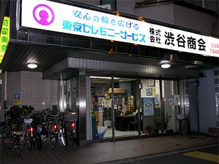 お葬儀 株式会社渋谷商会