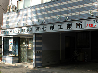 有限会社七洋工業所