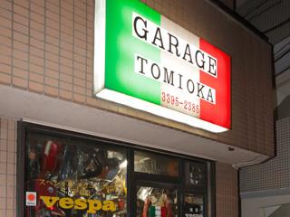 GARAGE TOMIOKA(ガレージ トミオカ)