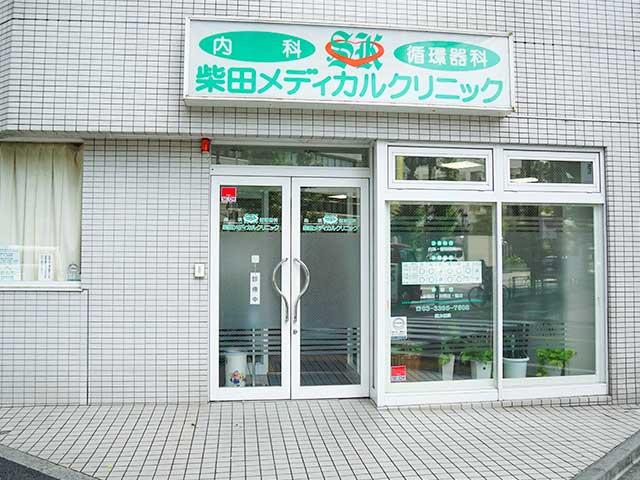 柴田メディカルクリニック