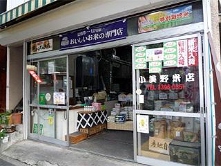 小美野米店(オミノコメテン)